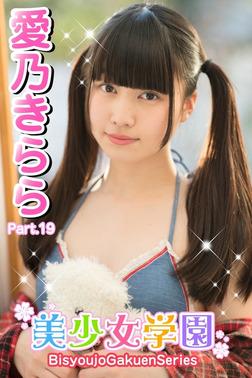 美少女学園 愛乃きらら Part.19-電子書籍