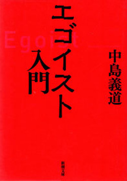 エゴイスト入門-電子書籍