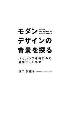 モダンデザインの背景を探る : バウハウスを軸にみる展開とその思潮-電子書籍