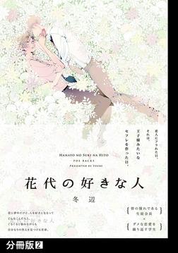 花代の好きな人【分冊版】(2)-電子書籍