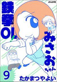 鉄拳OL! みさおちゃん(分冊版) 【第9話】