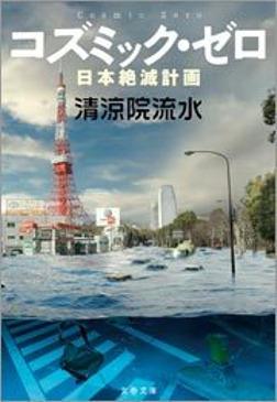 コズミック・ゼロ 日本絶滅計画-電子書籍