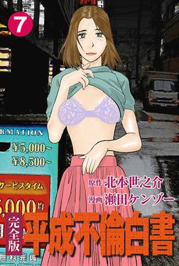 【完全版】平成不倫白書 7巻-電子書籍