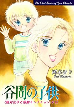 谷間の子供-《絶対泣ける感動セレクション(1)》-電子書籍