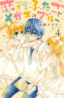 恋するふたごとメガネのブルー(4)-電子書籍