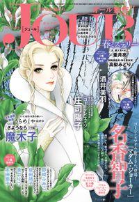 JOURすてきな主婦たち 2019年4月号[雑誌]
