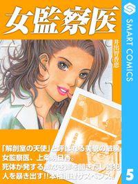 女監察医5
