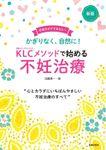 新版KLCメソッドで始める不妊治療
