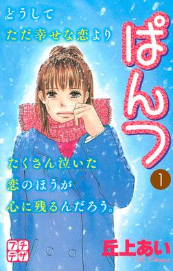 ぱんつ プチデザ(1)-電子書籍