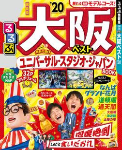 るるぶ大阪ベスト'20-電子書籍