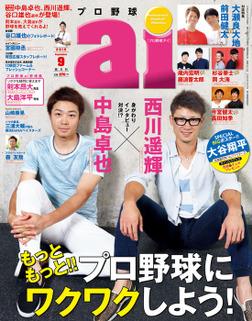 プロ野球ai2015年09月号-電子書籍