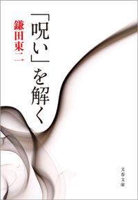「呪い」を解く(文春文庫)