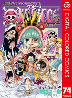 ONE PIECE カラー版 74-電子書籍