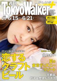 週刊 東京ウォーカー+ 2017年No.24 (6月14日発行)