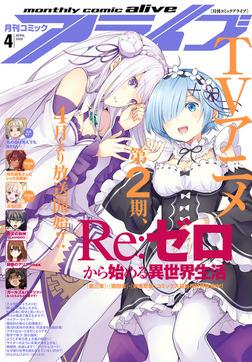 【電子版】月刊コミックアライブ 2020年4月号-電子書籍
