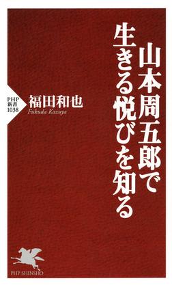 山本周五郎で生きる悦びを知る-電子書籍