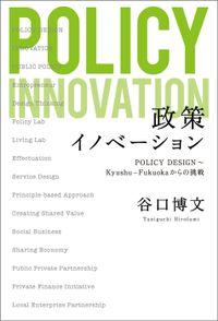 政策イノベーション POLICY DESIGN ~Kyusyu-Fukuokaからの挑戦