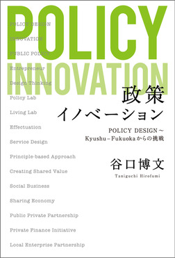 政策イノベーション POLICY DESIGN ~Kyusyu-Fukuokaからの挑戦-電子書籍