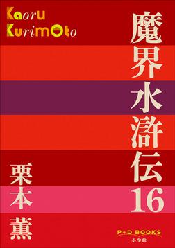 P+D BOOKS 魔界水滸伝 16-電子書籍