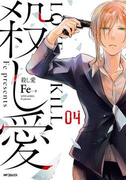 殺し愛4-電子書籍