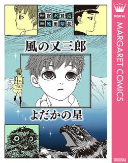 風の又三郎・よだかの星-電子書籍