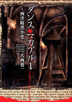 ダンス・マカブル 1 ~西洋暗黒小史~-電子書籍