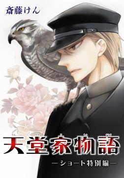 AneLaLa 天堂家物語-電子書籍