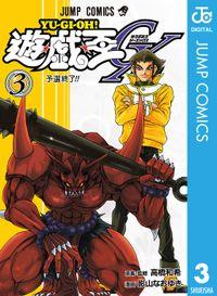 遊☆戯☆王GX 3