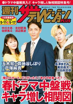 週刊ザテレビジョン PLUS 2019年5月17日号-電子書籍
