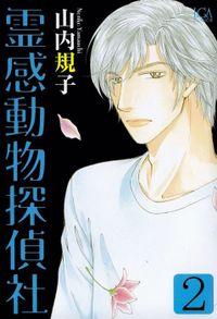 霊感動物探偵社(2)