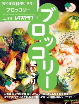 安うま食材使いきり!vol.34 ブロッコリー使いきり!-電子書籍