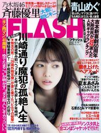 週刊FLASH(フラッシュ) 2019年6月18日号(1517号)