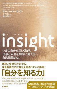 insight(インサイト)――いまの自分を正しく知り、仕事と人生を劇的に変える自己認識の力(英治出版)