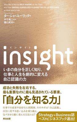 insight(インサイト)――いまの自分を正しく知り、仕事と人生を劇的に変える自己認識の力-電子書籍