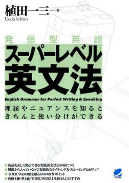 発信型英語スーパーレベル英文法-電子書籍