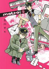 【期間限定 試し読み増量版】metro ex (1)