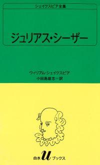 シェイクスピア全集 ジュリアス・シーザー