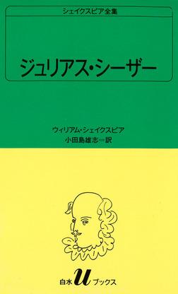 シェイクスピア全集 ジュリアス・シーザー-電子書籍