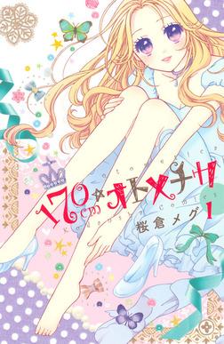 170cm★オトメチカ(1)-電子書籍