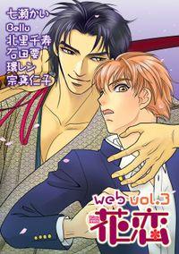 web花恋 vol.3