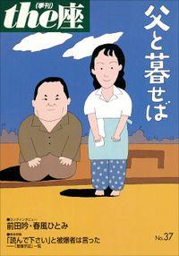 the座 37号 父と暮せば(1998)