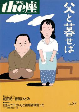 the座 37号 父と暮せば(1998)-電子書籍