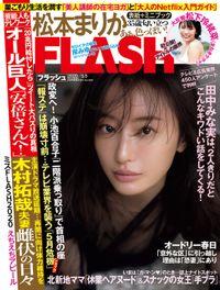 週刊FLASH(フラッシュ) 2020年5月5日号(1558号)