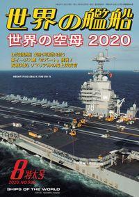 世界の艦船 2020年 08月号