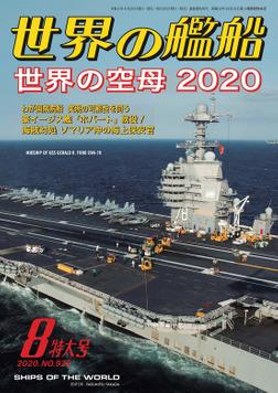 世界の艦船 2020年 08月号-電子書籍