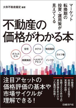不動産の価格がわかる本 マーケット転換期の投資・運用策が見えてくる-電子書籍