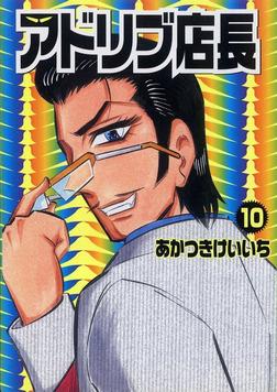 アドリブ店長 10巻-電子書籍
