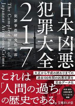 日本凶悪犯罪大全217-電子書籍