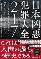 日本凶悪犯罪大全217