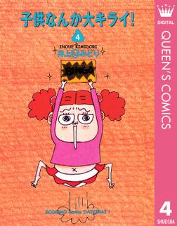 子供なんか大キライ! 4-電子書籍